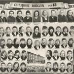 наш 8 класс-Б школа15, 1975г