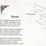 "Стихотворение ""Накипь"" Вадиму Зайцеву"